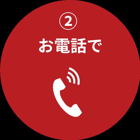 ② お電話で